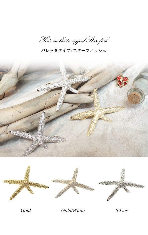 ヒトデ&貝殻モチーフヘアアクセサリー